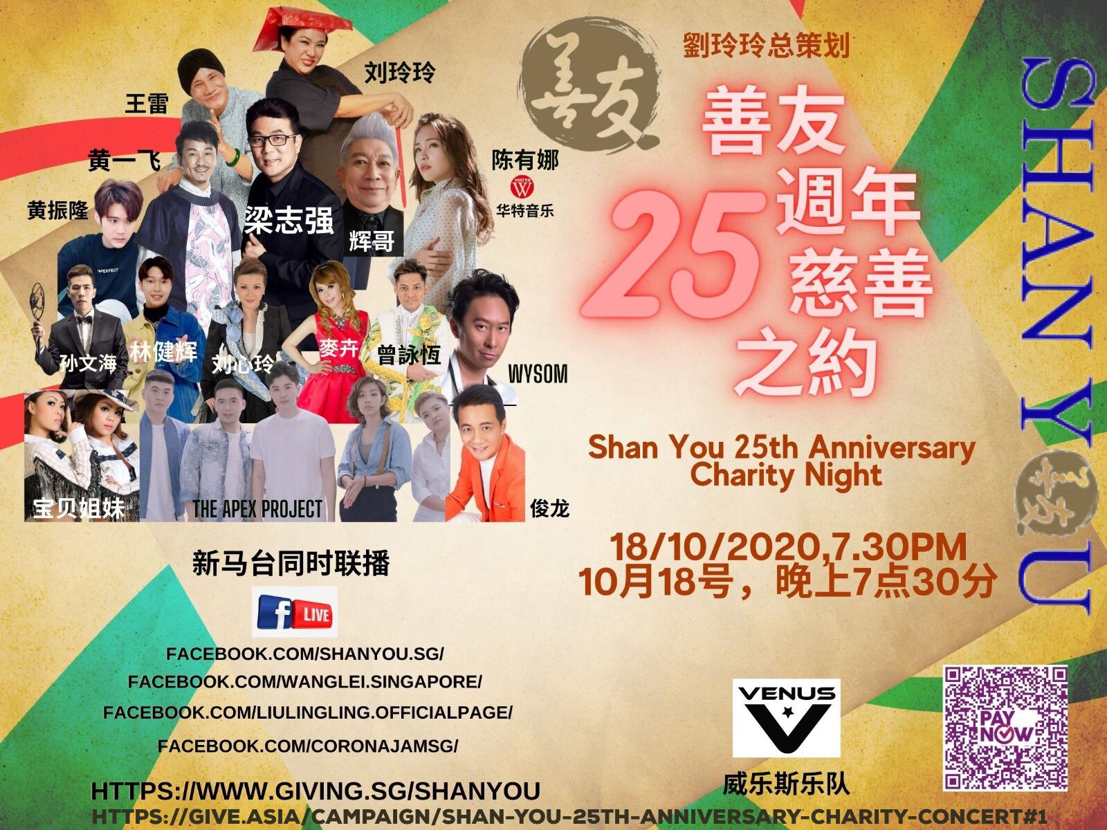 Shan You 25th Anniversary Charity Night